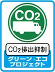 CO2 排出抑制 グリーン・エコプロジェクト