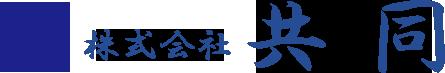 定期便 一般貨物 軽貨物 産業廃棄物 輸送の業務をしている会社をお探しなら株式会社共同へ。東京都江戸川区で働く採用情報掲載中。