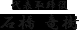 代表取締役 石橋 竜樹